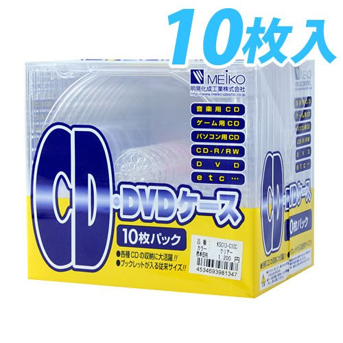 MEIKO CD/DVDケース クリア 10枚...