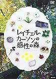 レイチェル・カーソンの感性の森[DVD]