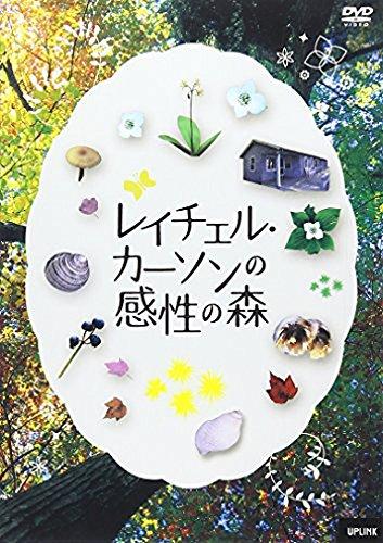 レイチェル・カーソンの感性の森 [DVD]の詳細を見る