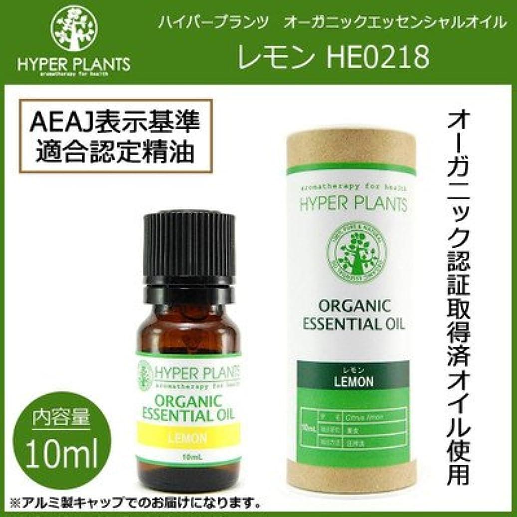 フィルタカニ帽子毎日の生活にアロマの香りを HYPER PLANTS ハイパープランツ オーガニックエッセンシャルオイル レモン 10ml HE0218