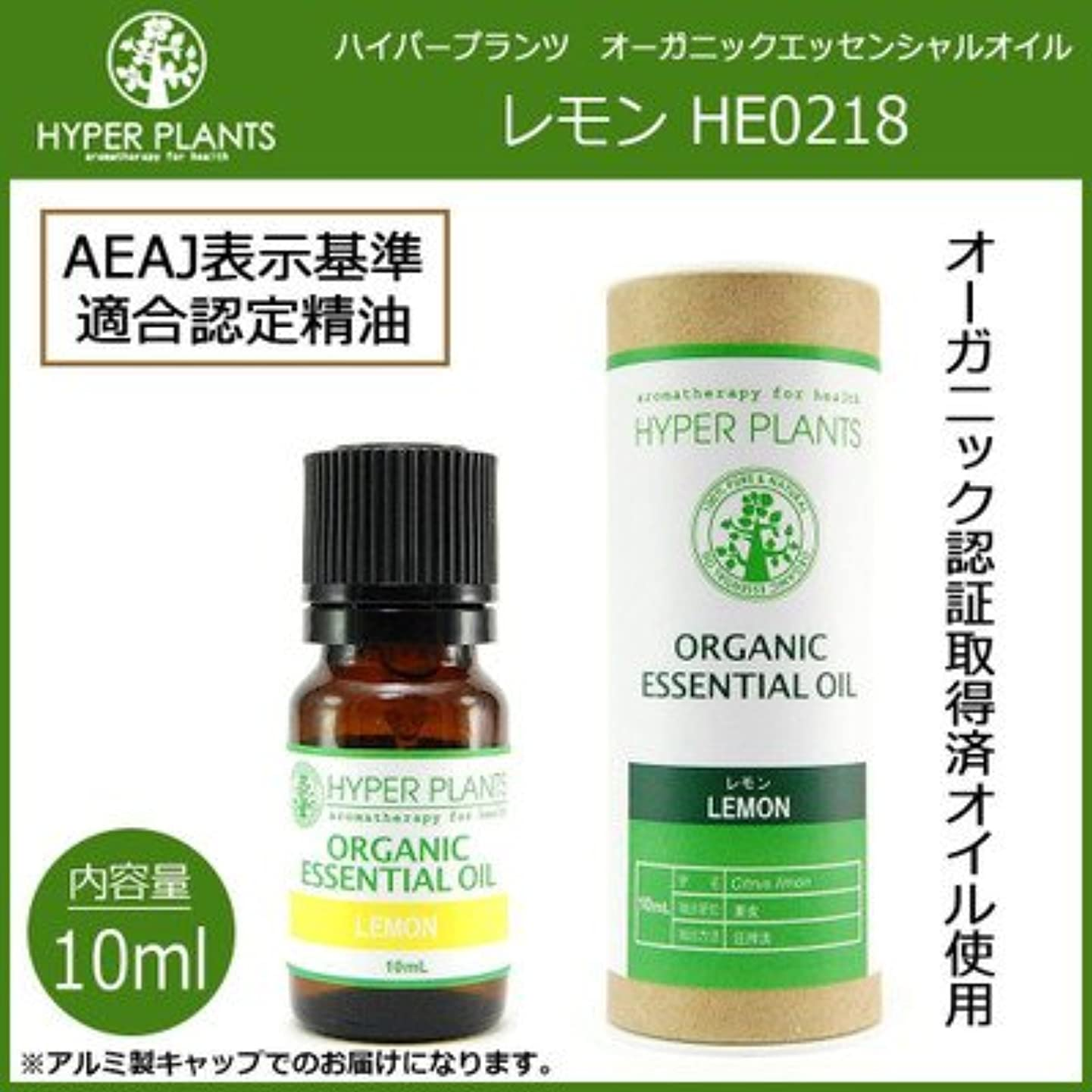 ハードリング瀬戸際シロクマ毎日の生活にアロマの香りを HYPER PLANTS ハイパープランツ オーガニックエッセンシャルオイル レモン 10ml HE0218