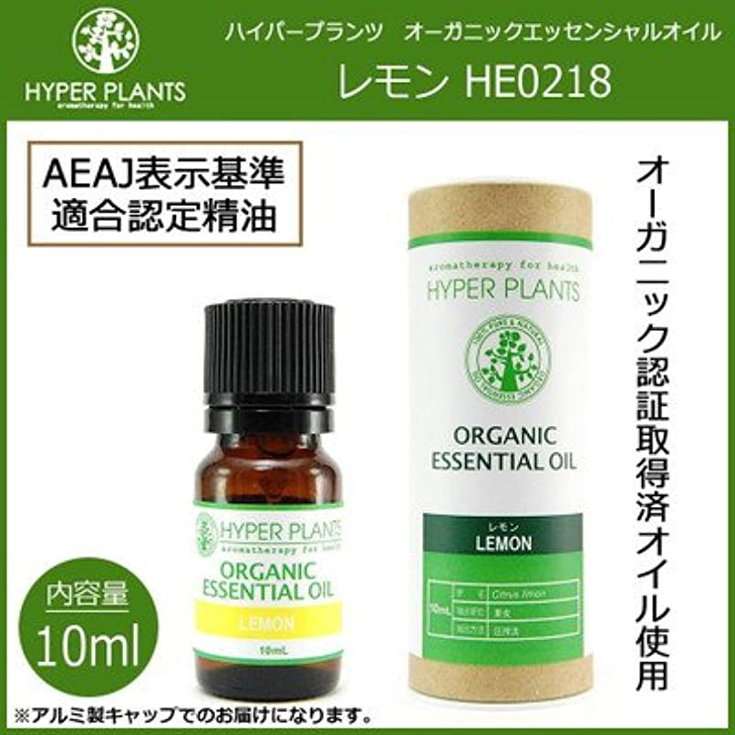 窒息させるナット聴く毎日の生活にアロマの香りを HYPER PLANTS ハイパープランツ オーガニックエッセンシャルオイル レモン 10ml HE0218
