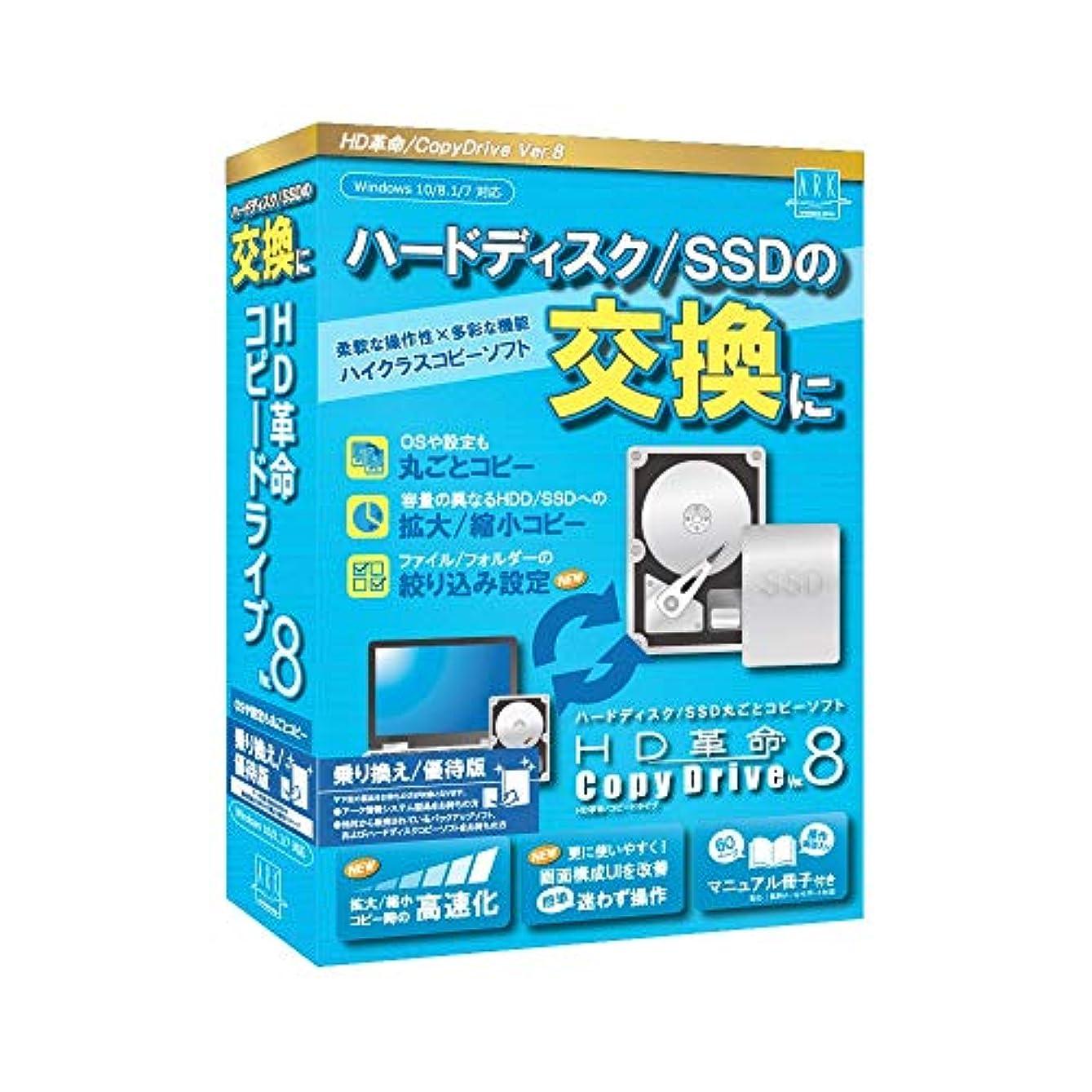 操作不健康望まない【最新版】HD革命/CopyDrive8_乗り換え/優待版 ハードディスク SSD 入れ替え 交換 まるごとコピーソフト コピードライブ