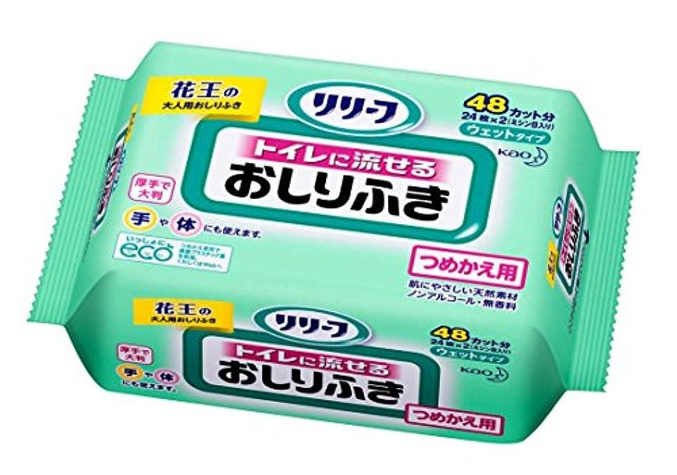 系統的ゆり横たわるリリーフ トイレに流せるおしりふき つめかえ用 24枚【3個セット】