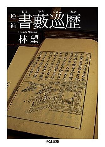 増補 書藪巡歴 (ちくま文庫)