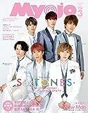 ちっこいMyojo 2020年 03 月号 [雑誌] (Myojo(ミョージョー) 増刊)