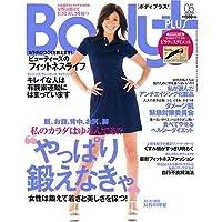 Body+ (ボディプラス) 2008年 05月号 [雑誌]