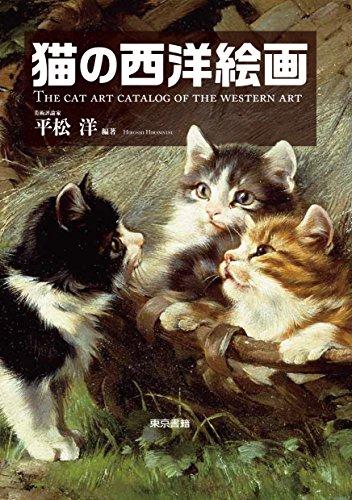 猫の西洋絵画