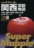 スーパーマップル 関西道路地図