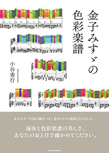 金子みすゞの色彩楽譜 (PARADE BOOKS)