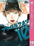 アナグラアメリ 10 (マーガレットコミックスDIGITAL)