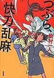 つぶら、快刀乱麻 (文春e-book)