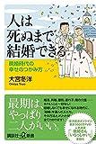 人は死ぬまで結婚できる 晩婚時代の幸せのつかみ方 (講談社+α新書)