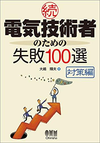 続・電気技術者のための失敗100選 -対策編-