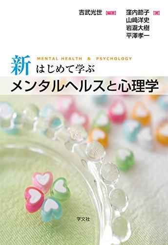 新はじめて学ぶメンタルヘルスと心理学