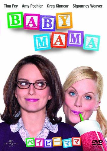 ベイビー・ママ [DVD]の詳細を見る