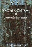 Pro et contra 2 江頭太助先生没後十年献呈論集