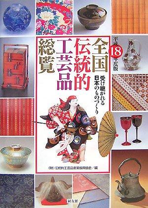 全国伝統的工芸品総覧―受け継がれる日本のものづくり〈平成18年度版〉