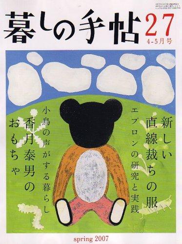 暮しの手帖 2007年 04月号 [雑誌]