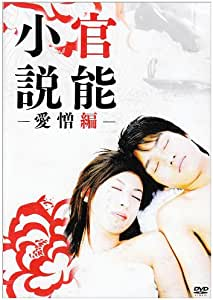 官能小説 愛憎編 [DVD]