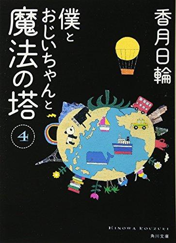 僕とおじいちゃんと魔法の塔(4) (角川文庫)の詳細を見る