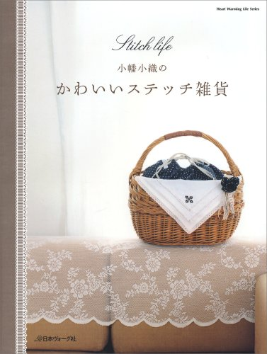 小幡小織のかわいいステッチ雑貨 (Heart Warming Life Series)