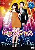 検事プリンセス DVD-SET2
