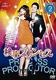 検事プリンセス DVD-SET 2[DVD]