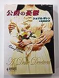 公爵の憂鬱 (ハーレクイン・ヒストリカル文庫)