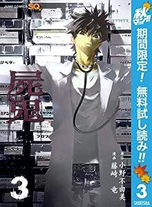 屍鬼【期間限定無料】 3 (ジャンプコミックスDIGITAL)