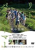 リトルパフォーマー 風の鼓動[DVD]