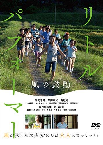 リトルパフォーマー 風の鼓動 [DVD]