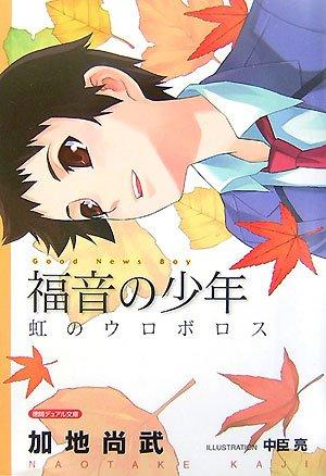 福音の少年―虹のウロボロス (徳間デュアル文庫)の詳細を見る
