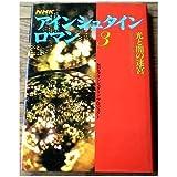 NHK アインシュタイン・ロマン (3) 光と闇の迷宮 量子力学のミステリー
