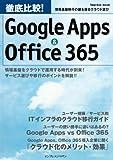 徹底比較!  Google Apps&Office 365 ~情報基盤移行の鍵を握るクラウド選び~ (インプレスムック)