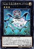 遊戯王 CP19-JP030 No.26 次元孔路オクトバイパス (日本語版 ノーマルレア) コレクションパック 革命の…