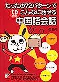 CD BOOK たったの72パターンでこんなに話せる中国語会話 (アスカカルチャー)