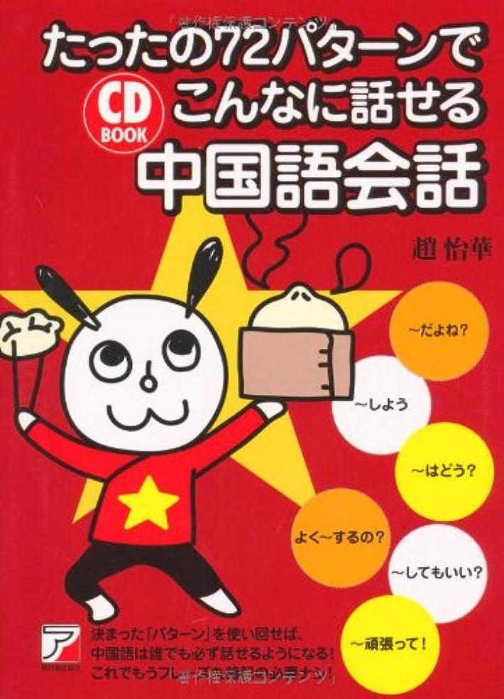 恋人ジェスチャーモルヒネCD BOOK たったの72パターンでこんなに話せる中国語会話 (アスカカルチャー)
