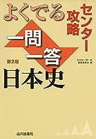 センター攻略 よくでる一問一答日本史 第2版