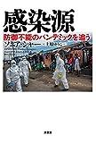 「感染源 防御不能のパンデミックを追う」販売ページヘ