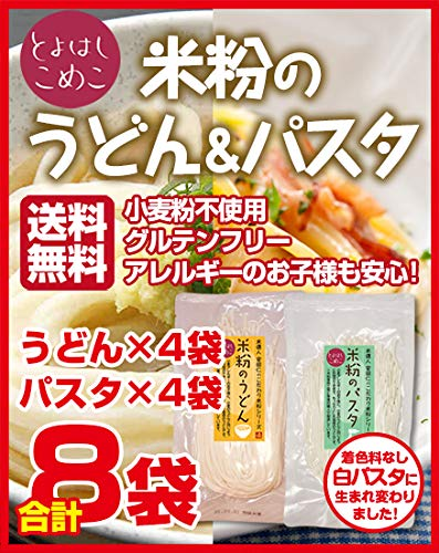 とよはしこめこ 米粉のうどん(4袋)&パスタ(4袋) セット グルテンフリー・小麦粉フリー・アルミフリー 128g×8袋