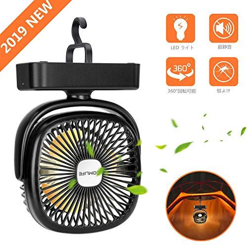 SENDOW 卓上扇風機 USB キャンプ LEDライト付き 虫よけ 壁掛けファン 小型 パワフル ...