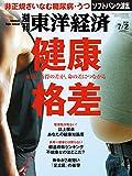週刊東洋経済 2016年7/2号 [雑誌](健康格差)