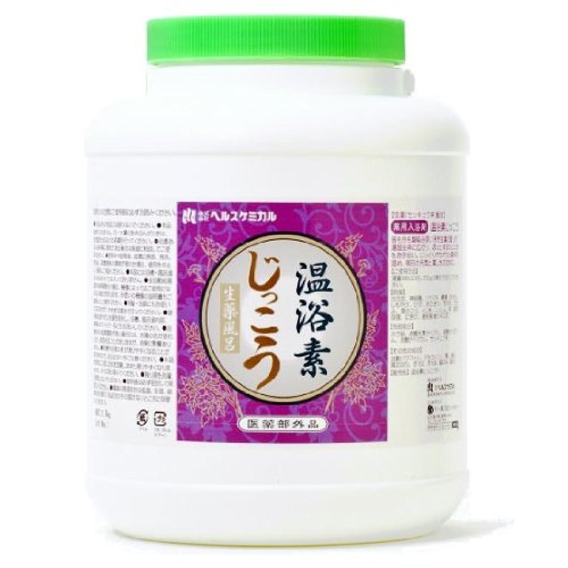 距離受動的モジュール温浴素 じっこう 2.5kg 約125回分 粉末 生薬 薬湯 医薬部外品 ロングセラー 天然生薬 の 香り