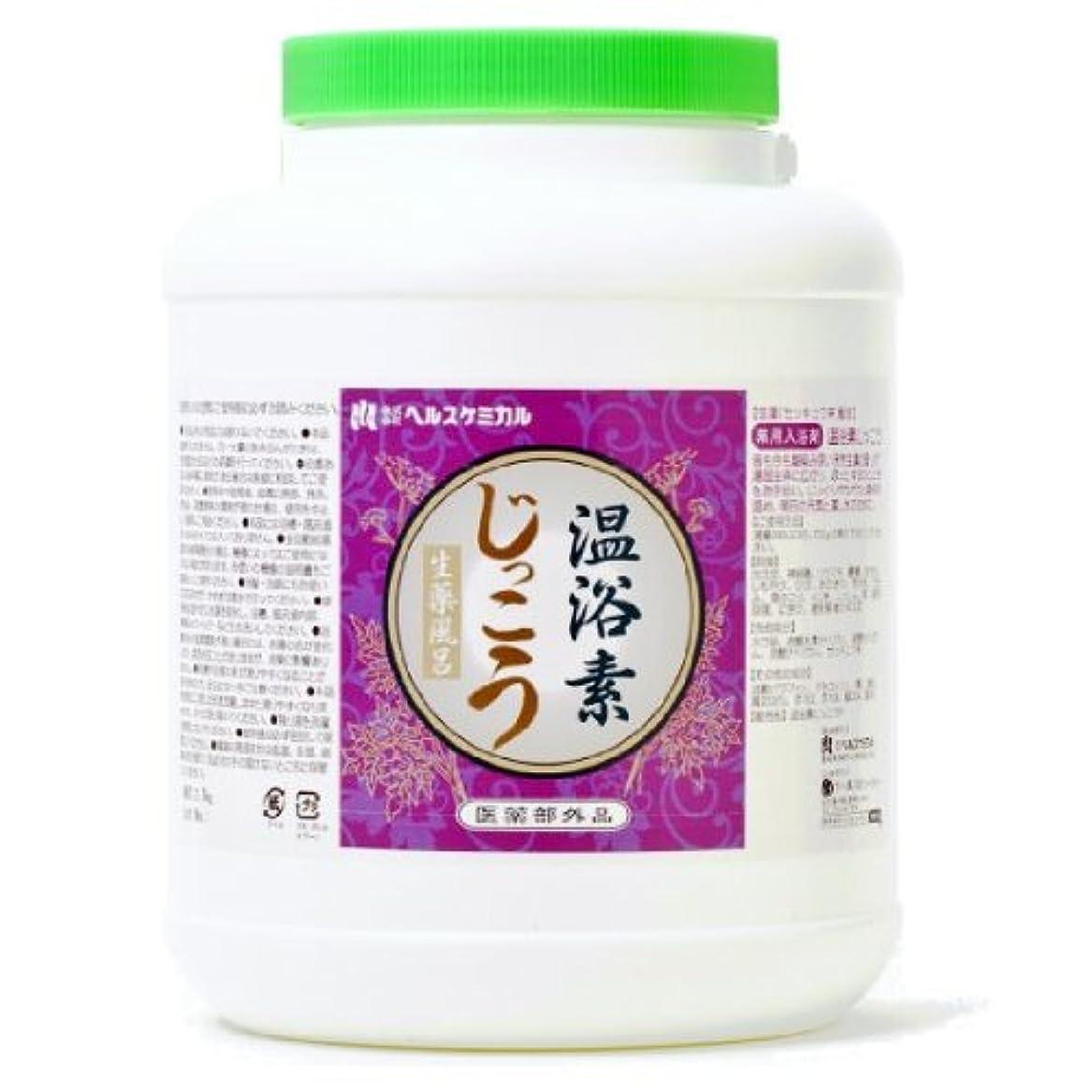安定したぐったり変更可能温浴素 じっこう 2.5kg 約125回分 粉末 生薬 薬湯 医薬部外品 ロングセラー 天然生薬 の 香り