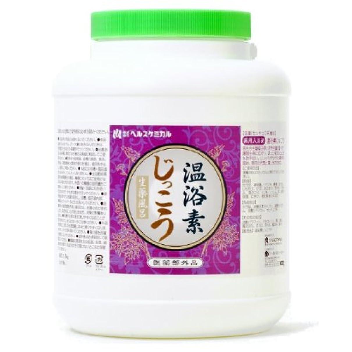 廊下同情お世話になった温浴素 じっこう 2.5kg 約125回分 粉末 生薬 薬湯 医薬部外品 ロングセラー 天然生薬 の 香り