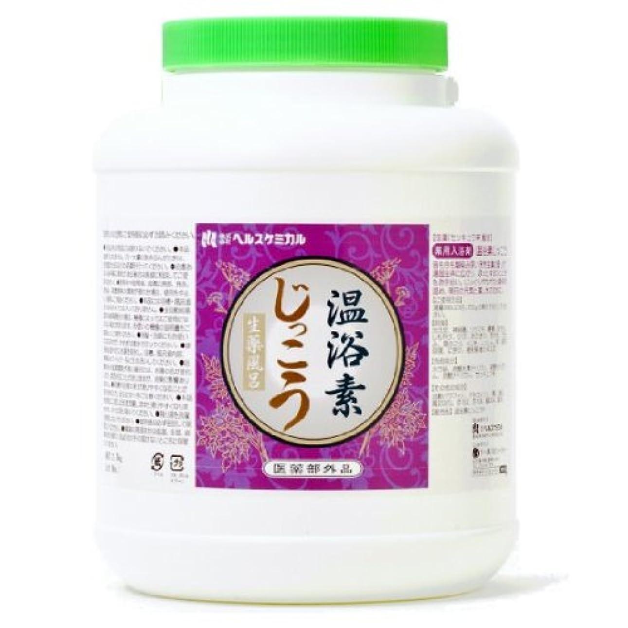 訴える役に立つ伝導温浴素 じっこう 2.5kg 約125回分 粉末 生薬 薬湯 医薬部外品 ロングセラー 天然生薬 の 香り