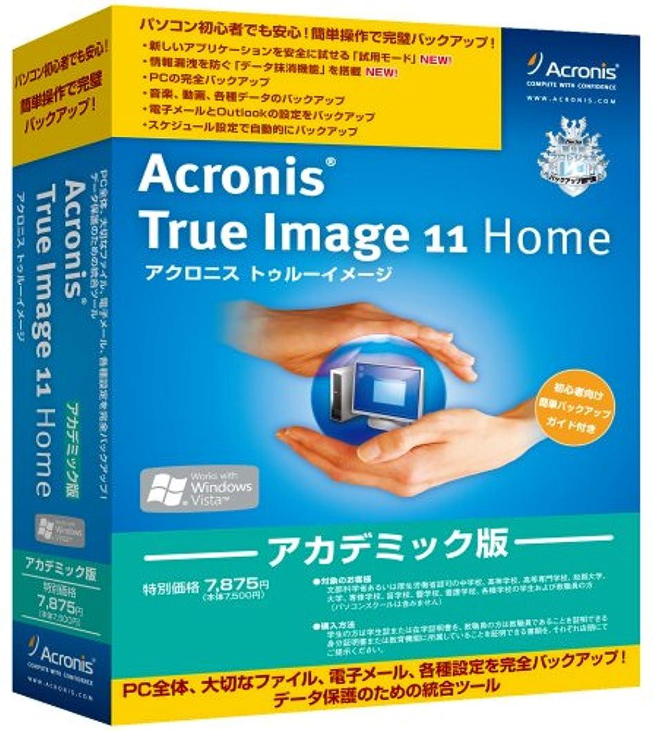 包括的従順艦隊Acronis True Image 11 Home アカデミック版