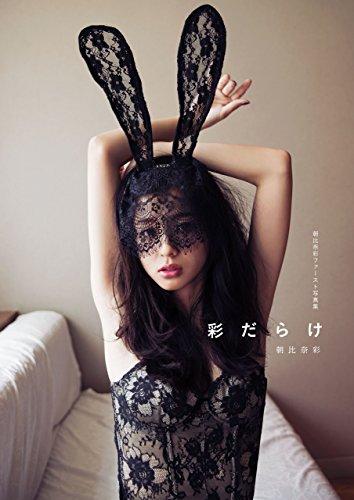 朝比奈彩ファースト写真集「彩だらけ」【電子版特典カット収録】 -