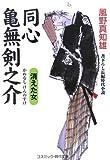 同心亀無剣之介 消えた女 (コスミック・時代文庫) 画像